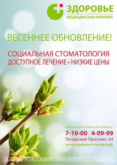 """ОТКРЫТА НОВАЯ МЕДИЦИНСКАЯ КЛИНИКА """"ЗДОРОВЬЕ"""""""