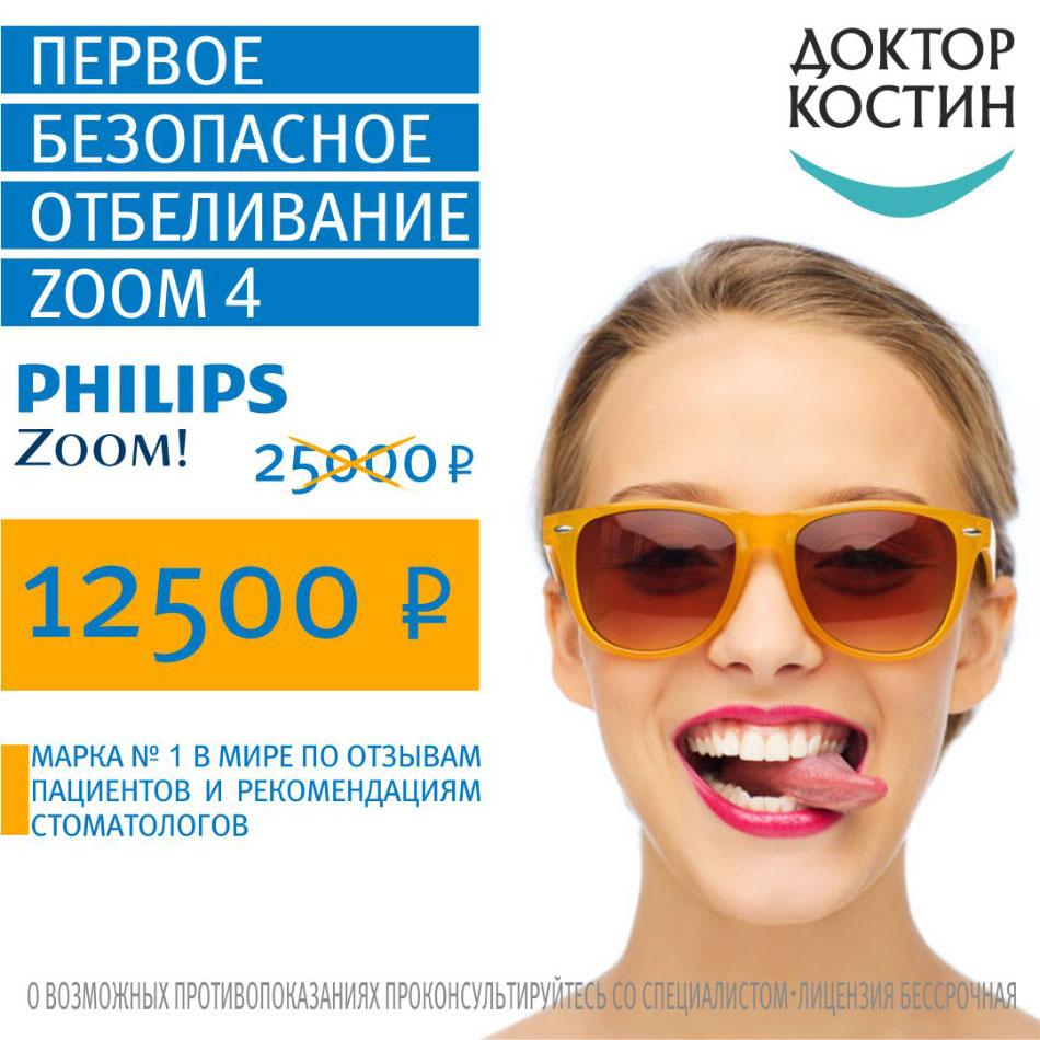 Отбеливание зубов Zoom 4 по привлекательной цене 12 500 Р!