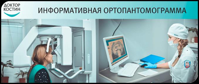 Информативная ортопантомограмма