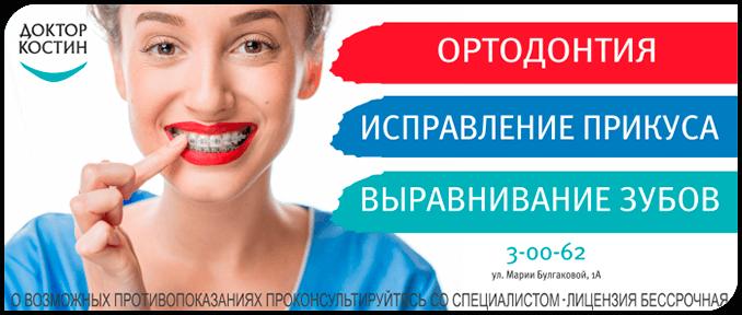 Ортодонтия, исправление прикуса, выравнивание зубов для Взрослых