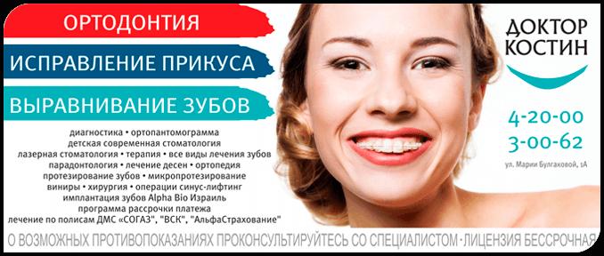 Ортодонтия, исправление прикуса, выравнивание зубов