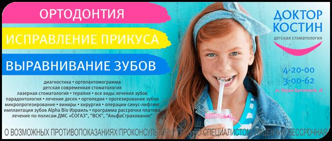 Ортодонтия, исправление прикуса, выравнивание зубов для детей