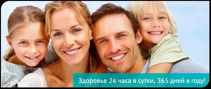Здоровье 24 часа в сутки, 365 дней в году!